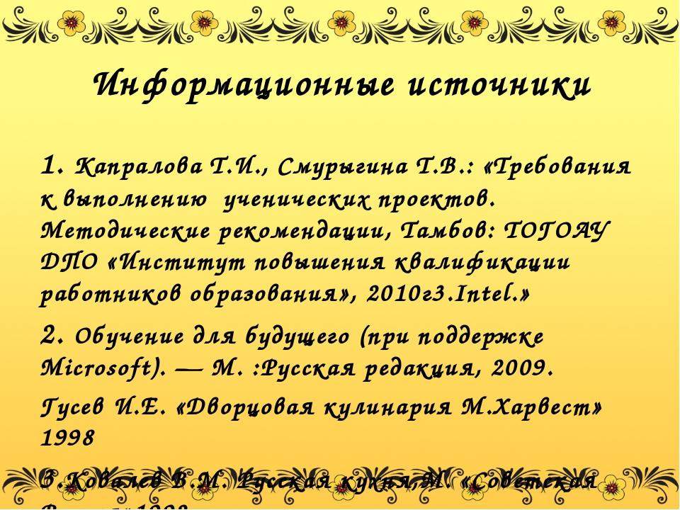Информационные источники 1. Капралова Т.И., Смурыгина Т.В.: «Требования к вып...
