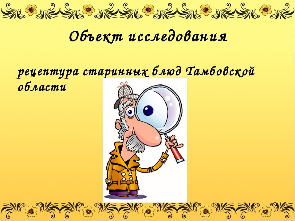 Объект исследования рецептура старинных блюд Тамбовской области