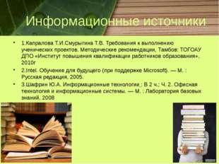 Информационные источники 1.Капралова Т.И.Смурыгина Т.В. Требования к выполнен
