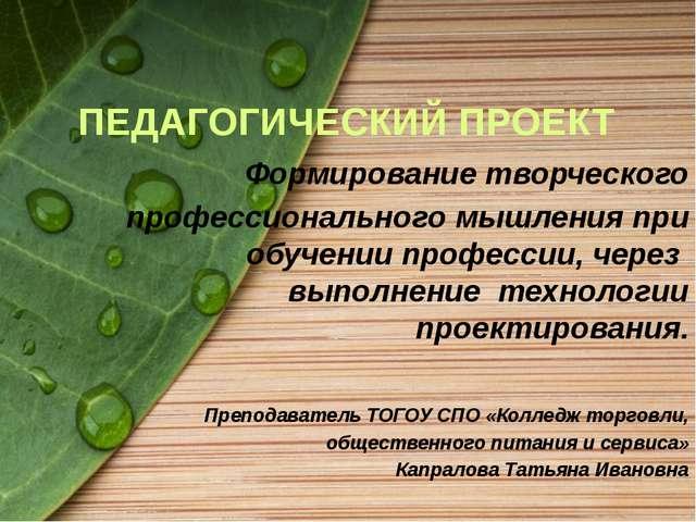 ПЕДАГОГИЧЕСКИЙ ПРОЕКТ Формирование творческого профессионального мышления при...