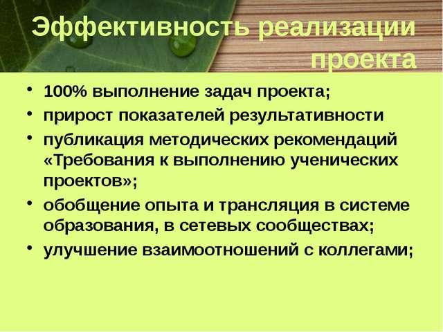 Эффективность реализации проекта 100% выполнение задач проекта; прирост показ...
