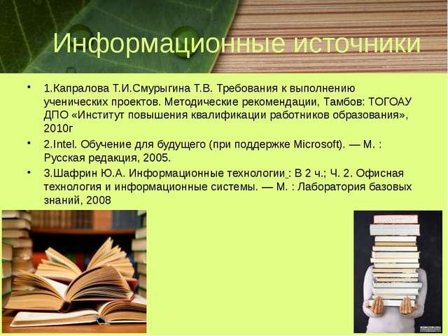 Информационные источники 1.Капралова Т.И.Смурыгина Т.В. Требования к выполнен...