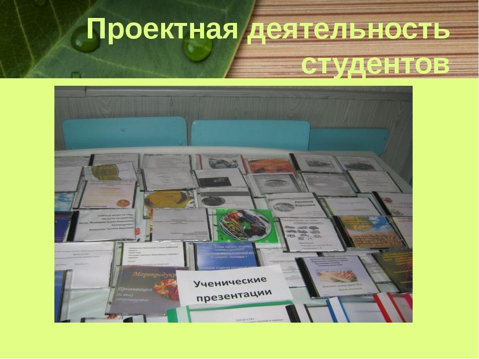 Проектная деятельность студентов