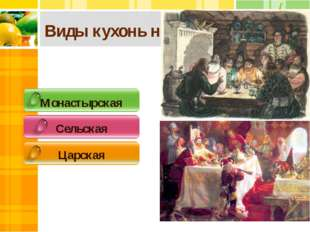 Виды кухонь на Руси Монастырская Сельская Царская