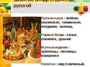 Забытые блюда старинной русской кухни Русские каши: зелёная, смоленская, тих