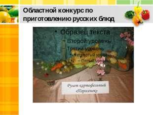 Областной конкурс по приготовлению русских блюд