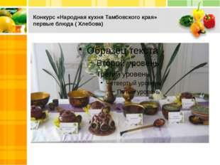 Конкурс «Народная кухня Тамбовского края» первые блюда ( Хлебова)