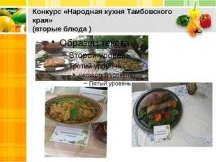 Конкурс «Народная кухня Тамбовского края» (вторые блюда )