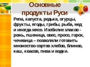 Основные продукты Руси Репа, капуста, редька, огурцы, фрукты, ягоды, грибы, р