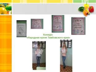 Конкурс «Народная кухня Тамбовского края»