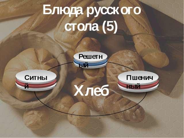 Блюда русского стола (5) Хлеб Ситный Решетный Пшеничный
