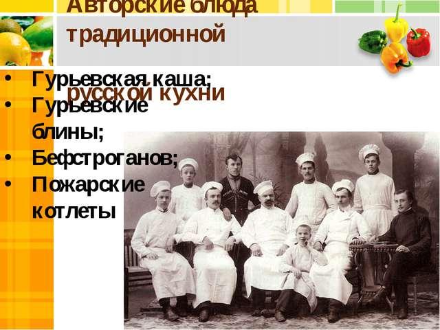 Авторские блюда традиционной русской кухни Гурьевская каша; Гурьевские блины;...