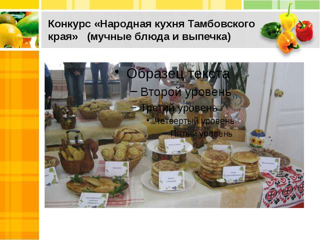 Конкурс «Народная кухня Тамбовского края» (мучные блюда и выпечка)