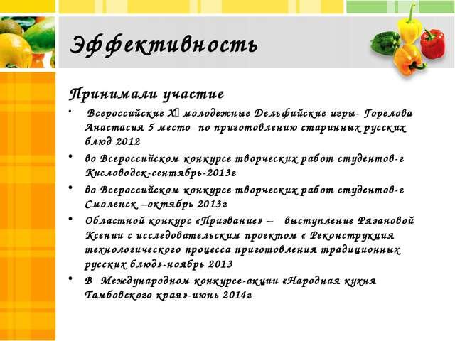 Эффективность Принимали участие Всероссийские X׀ молодежные Дельфийские игры-...