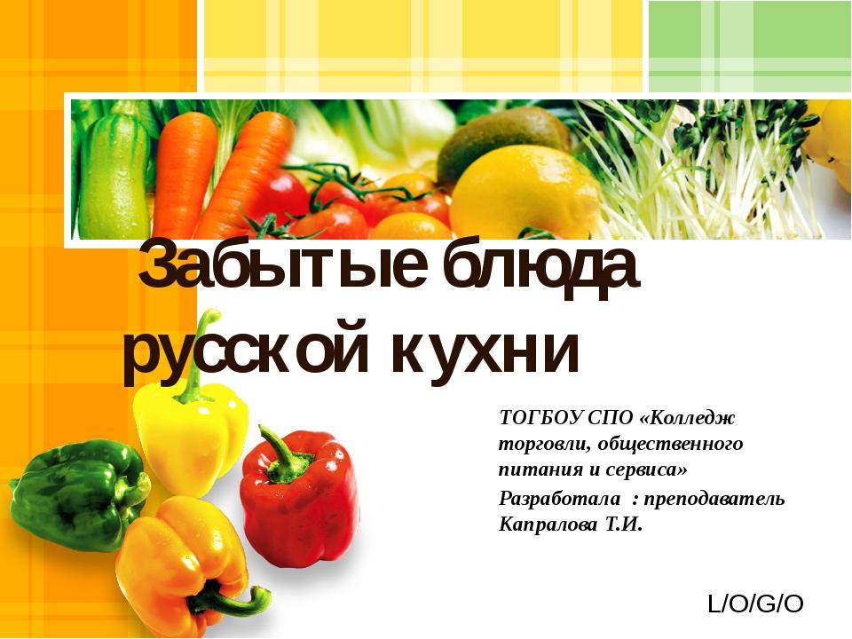 Забытые блюда русской кухни ТОГБОУ СПО «Колледж торговли, общественного пита...