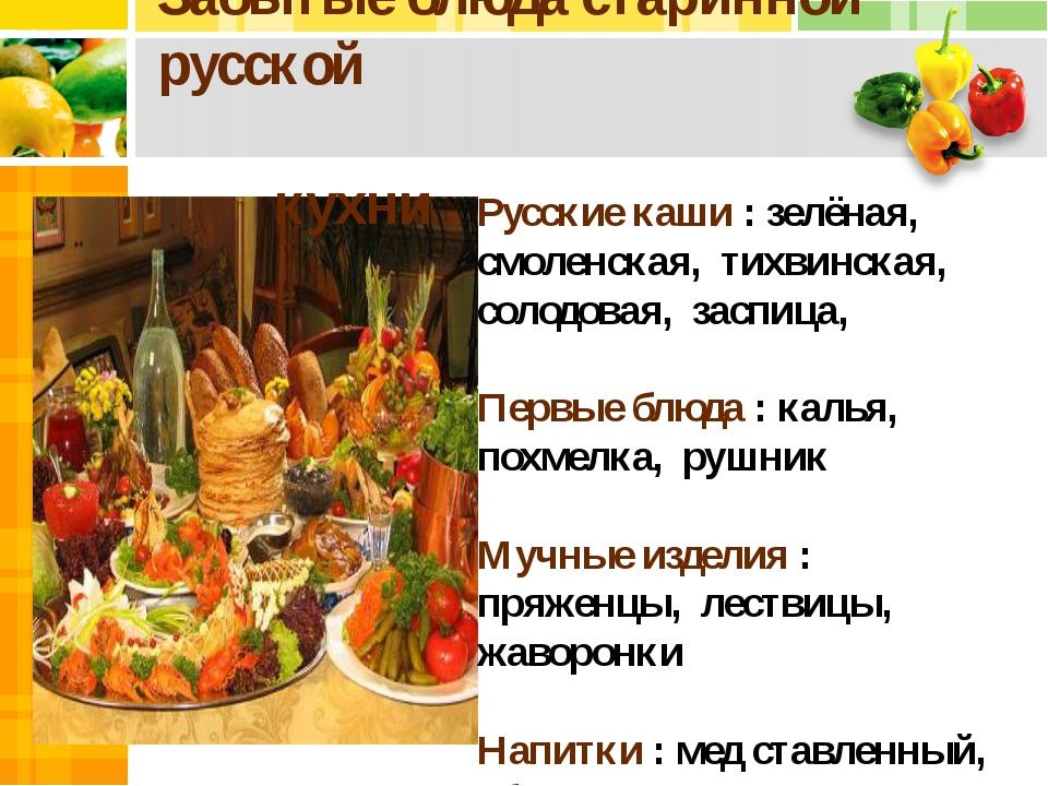 Забытые блюда старинной русской кухни Русские каши: зелёная, смоленская, тих...