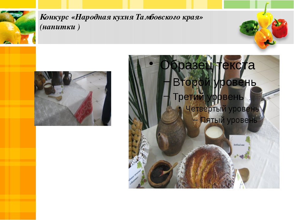 Конкурс «Народная кухня Тамбовского края» (напитки )