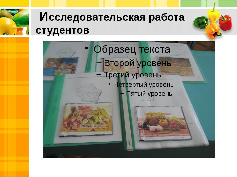 Исследовательская работа студентов