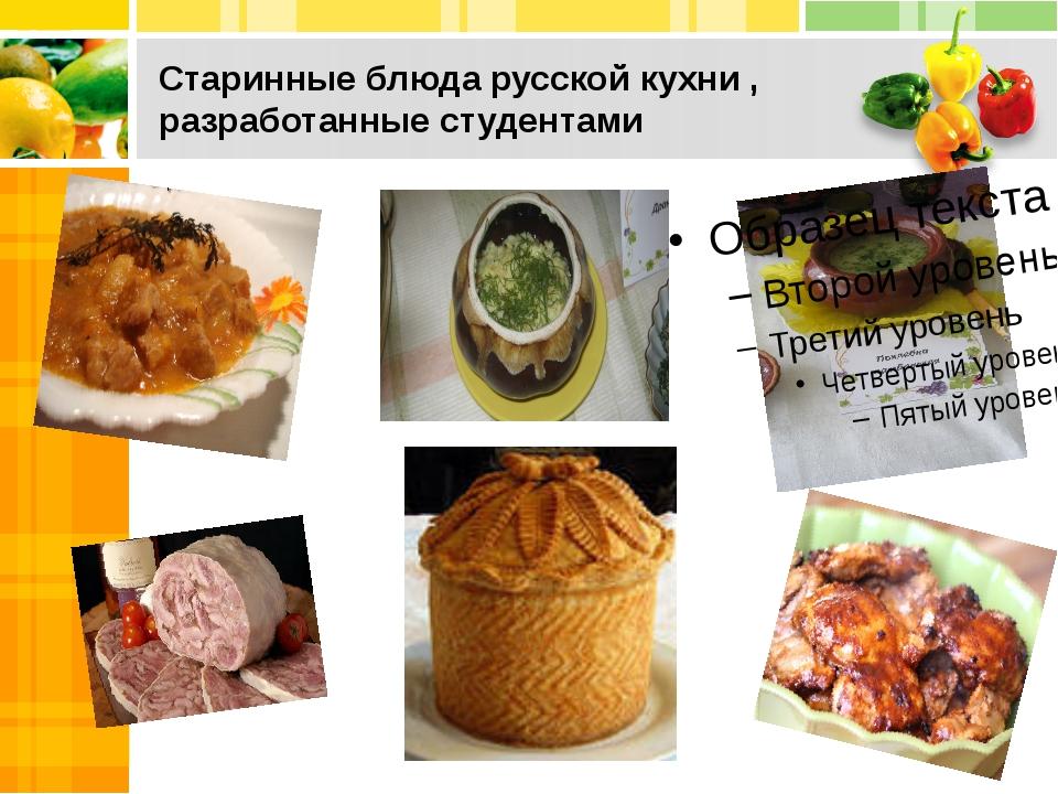 Старинные блюда русской кухни , разработанные студентами