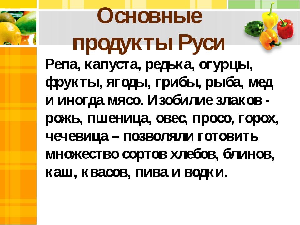 Основные продукты Руси Репа, капуста, редька, огурцы, фрукты, ягоды, грибы, р...