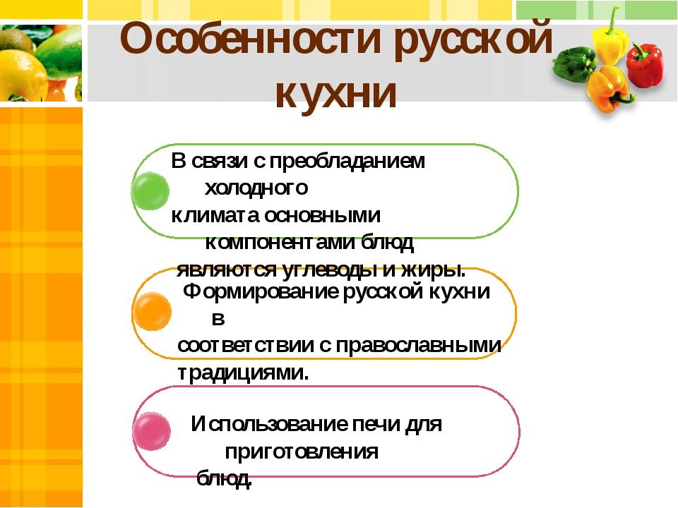 Особенности русской кухни В связи с преобладанием холодного климата основным...