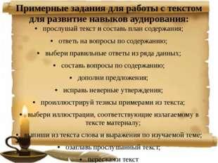 Примерные задания для работы с текстом для развитие навыков аудирования: прос