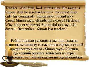 Teacher: «Children, look at this man. His name is Simon. And he is a teacher