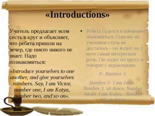 «Introductions» Учитель предлагает всем сесть в круг и объясняет, что ребята
