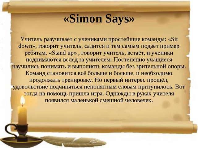 «Simon Says» Учитель разучивает с учениками простейшие команды: «Sit down», г...