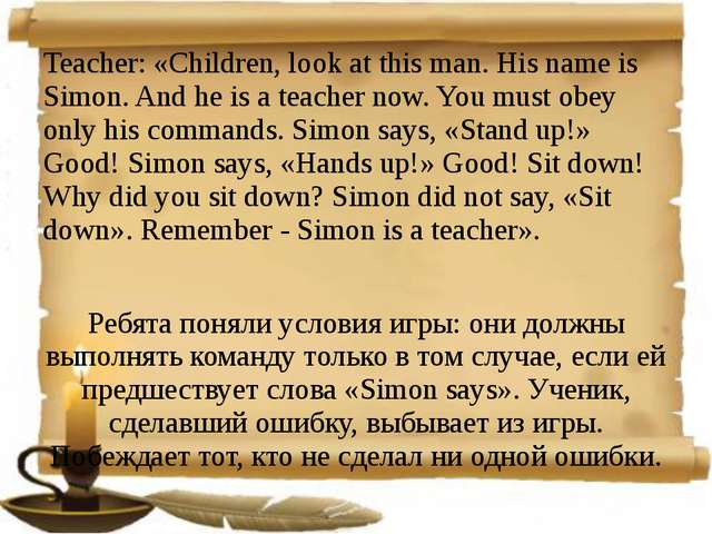 Teacher: «Children, look at this man. His name is Simon. And he is a teacher...