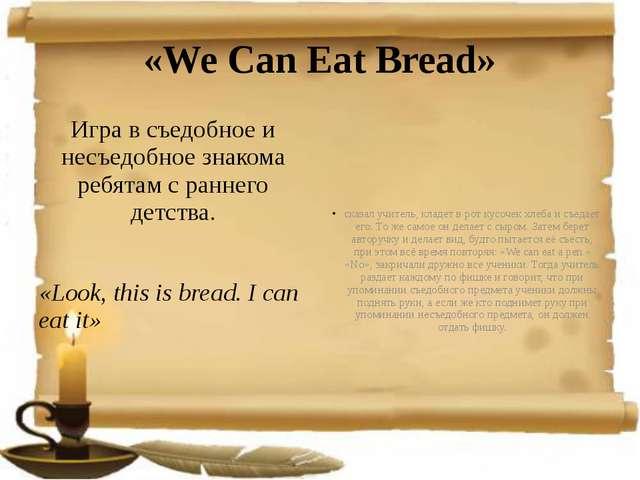 «We Can Eat Bread» Игра в съедобное и несъедобное знакома ребятам с раннего д...