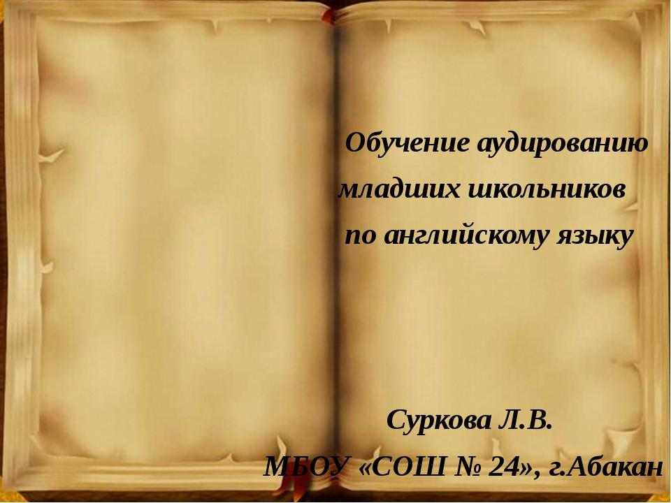 Обучение аудированию младших школьников по английскому языку Суркова Л.В. МБ...