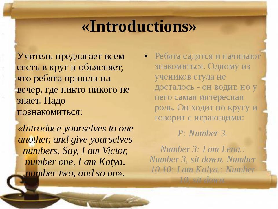 «Introductions» Учитель предлагает всем сесть в круг и объясняет, что ребята...