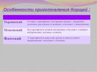 Особенности приготовления борщей : Украинский Готовят с картофелем, болгарск