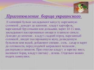 Приготовление борща украинского В кипящий бульон закладывают капусту нарезан