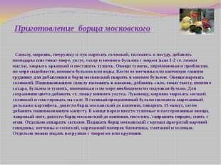 Приготовление борща московского Свеклу, морковь, петрушку и лук нарезать сол