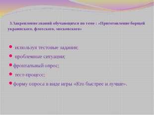 3.Закрепление знаний обучающихся по теме : «Приготовление борщей украинского