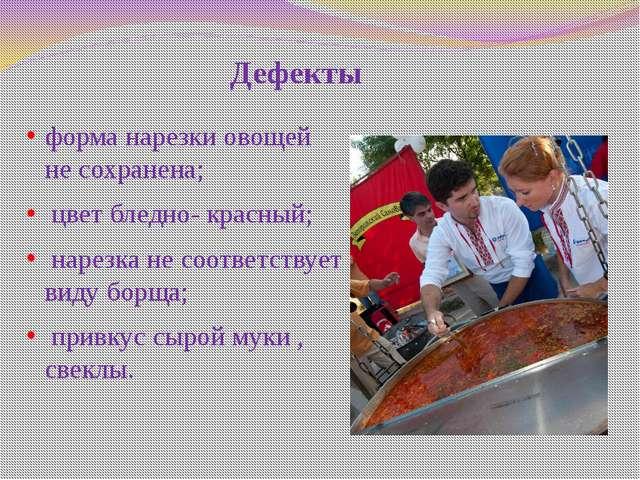 Дефекты форма нарезки овощей не сохранена; цвет бледно- красный; нарезка не...