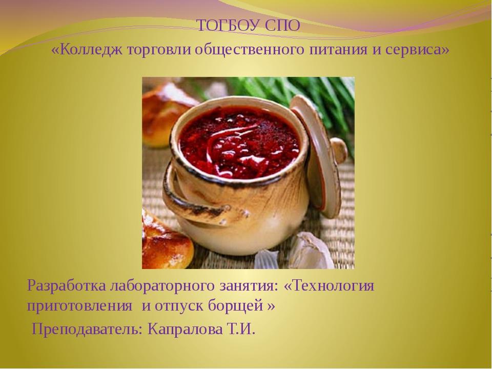 ТОГБОУ СПО «Колледж торговли общественного питания и сервиса» Разработка лаб...