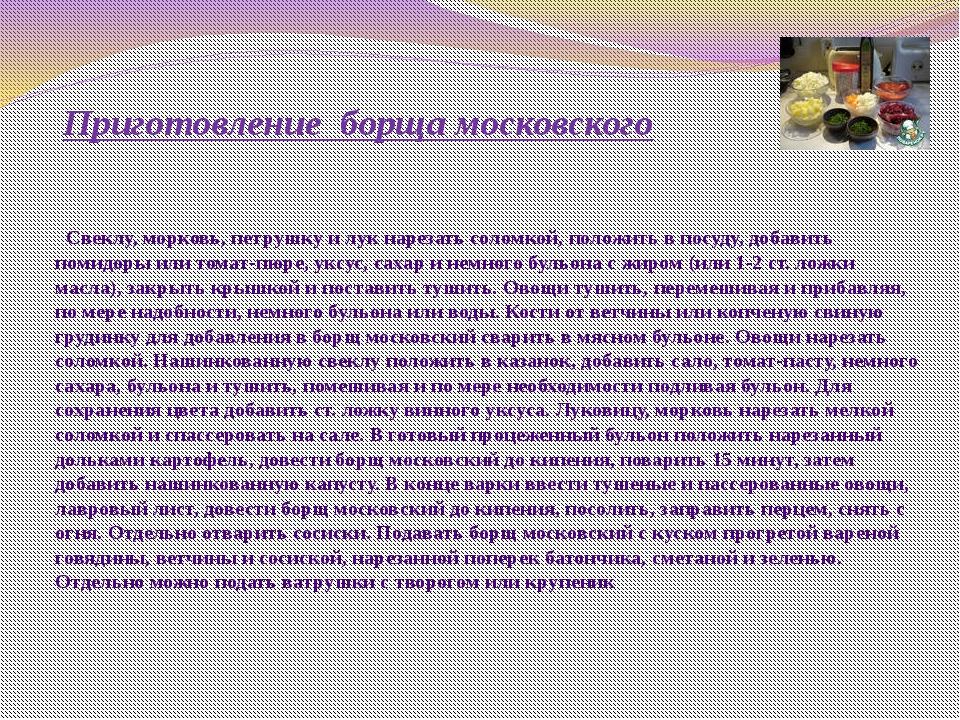 Приготовление борща московского Свеклу, морковь, петрушку и лук нарезать сол...