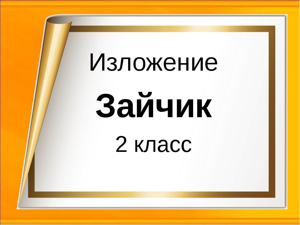 Изложение Зайчик 2 класс