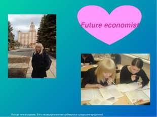 Future economist Фото из личного архива. Фото несовершеннолетних публикуются