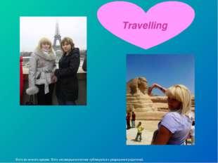 Travelling Фото из личного архива. Фото несовершеннолетних публикуются с разр