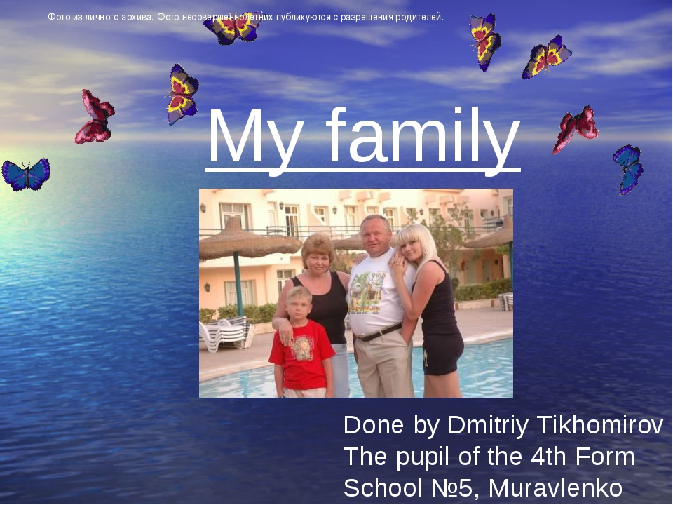 My family Done by Dmitriy Tikhomirov The pupil of the 4th Form School №5, Mur...
