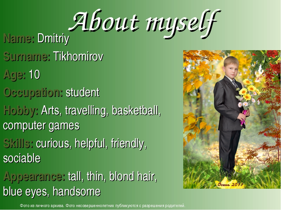About myself Name: Dmitriy Surname: Tikhomirov Age: 10 Occupation: student Ho...