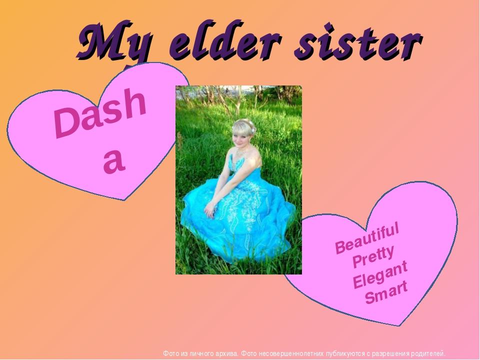 My elder sister Dasha Beautiful Pretty Elegant Smart Фото из личного архива....