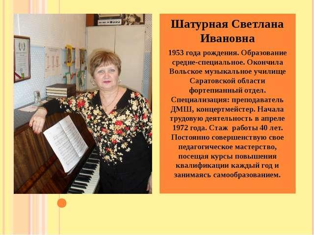 Шатурная Светлана Ивановна 1953 года рождения. Образование средне-специально...