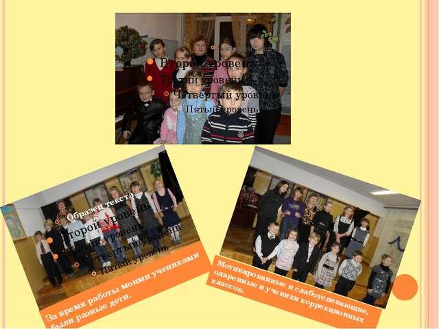 За время работы моими учениками были разные дети. Мотивированные и слабоуспе...