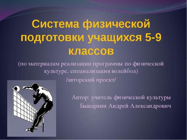 Система физической подготовки учащихся 5-9 классов (по материалам реализации...