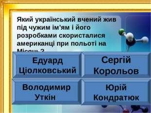 Який український вчений жив під чужим ім'ям і його розробками скористалися ам